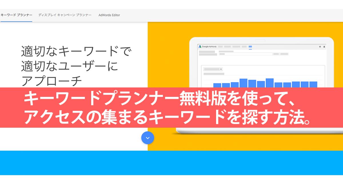 初心者でも出来るキーワードプランナー無料版の使い方と活用方法!