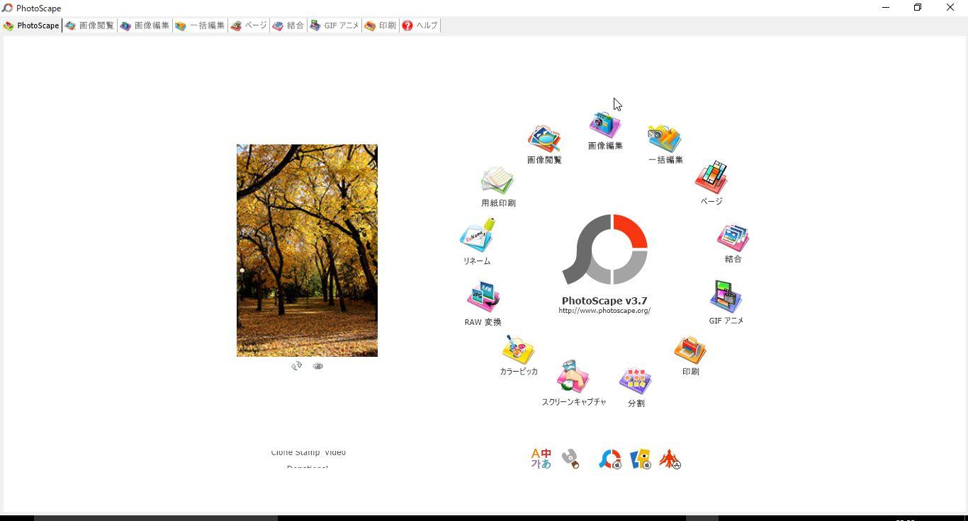 ブログ初心者でも画像を簡単に加工出来るphotoscapeの使い方。