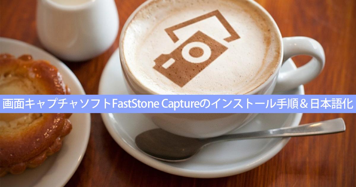 画面キャプチャソフトFastStone Captureのインストール手順&日本語化