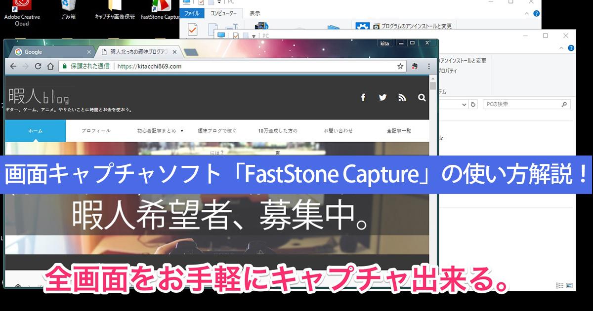 画面キャプチャソフトFastStone Captureのスクショパターン6種類!