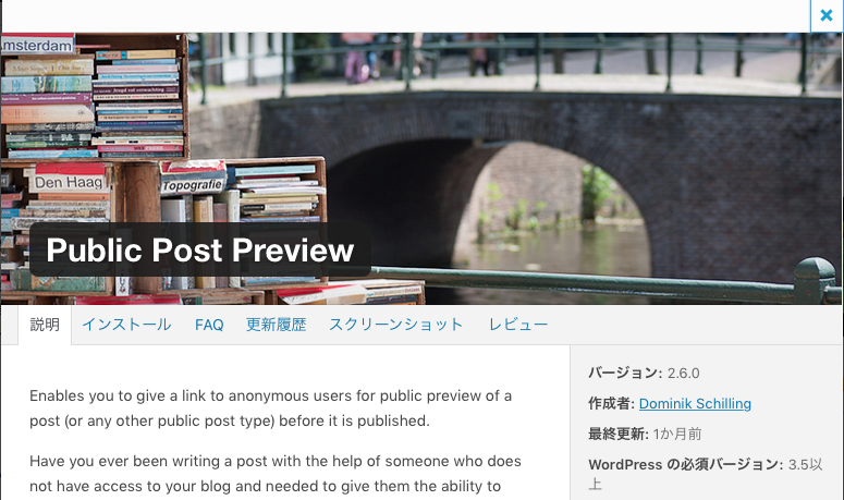 Public Post Preview 記事公開前(下書き)を他人やスマホでチェック出来るプラグイン
