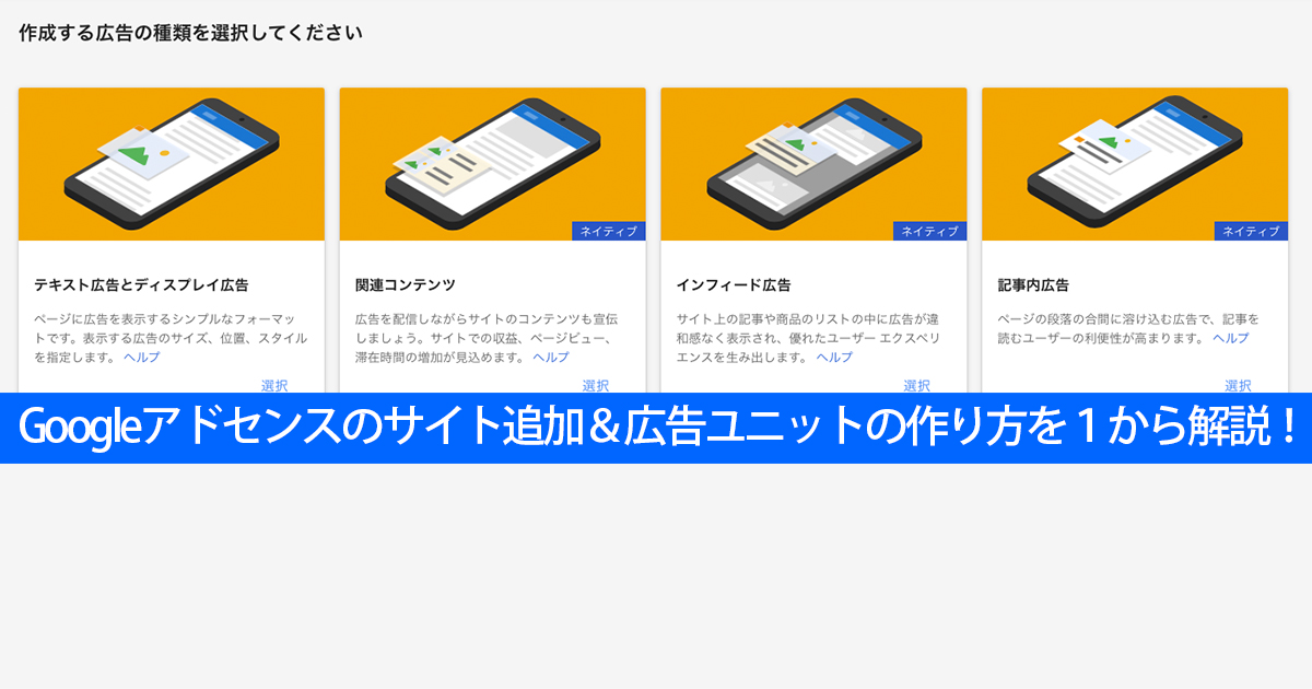 Googleアドセンスのサイト追加&広告ユニットの作り方を1から解説!