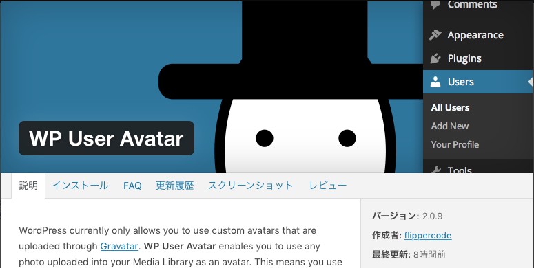 WP User AvatarでWordPressのプロフィール画像を設定しよう