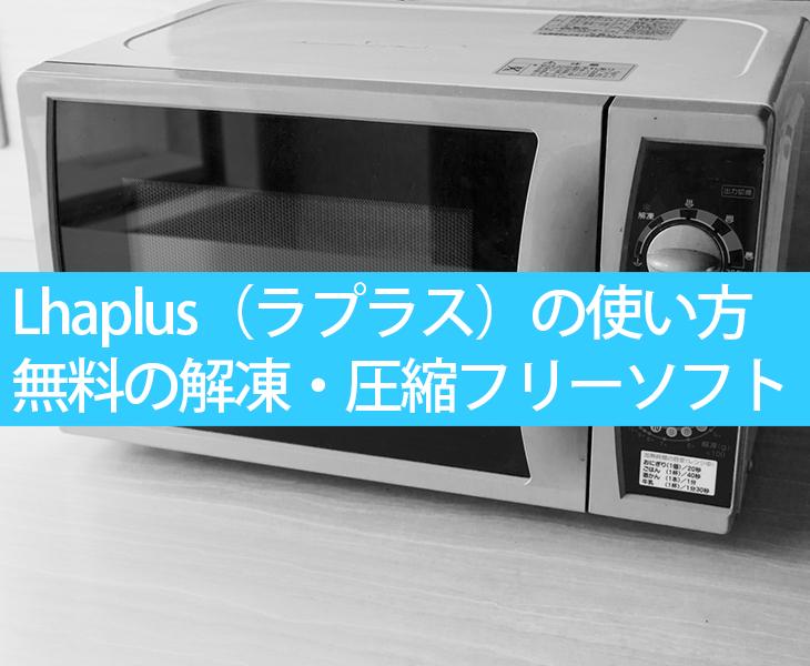 Lhaplus(ラプラス)の使い方 解凍・圧縮フリーソフト