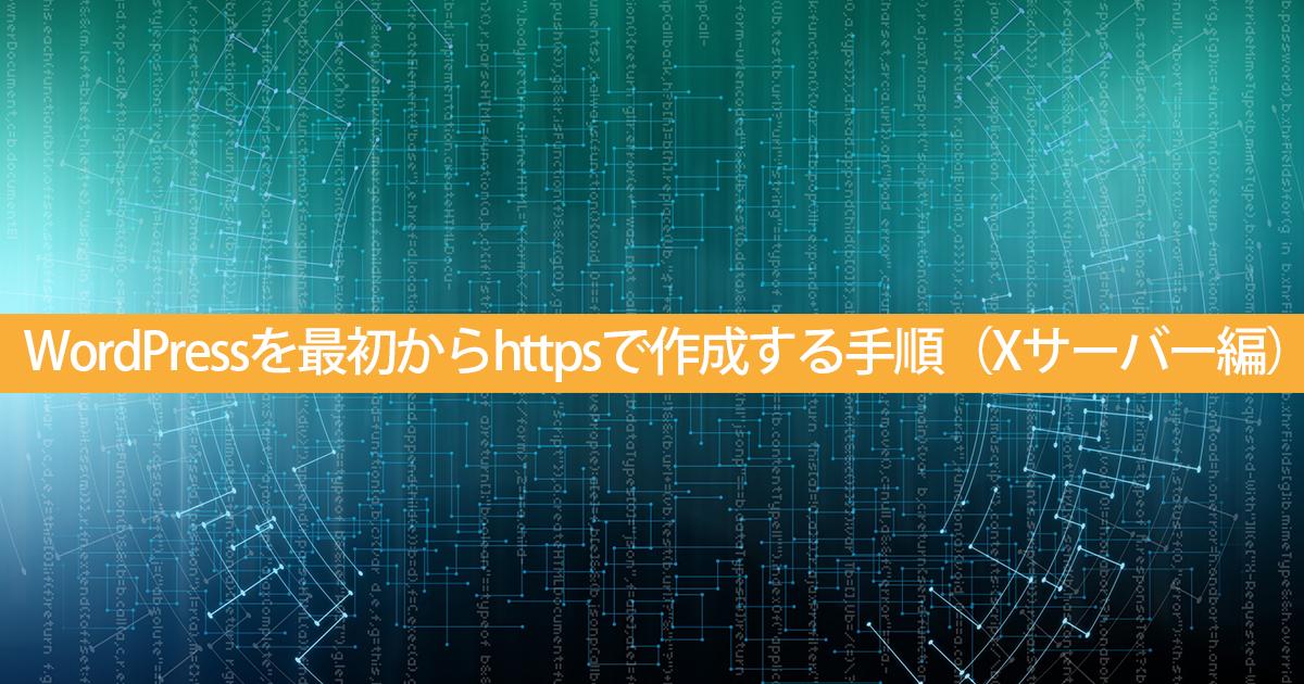 WordPressを最初からhttpsで作成する手順(Xサーバー編)