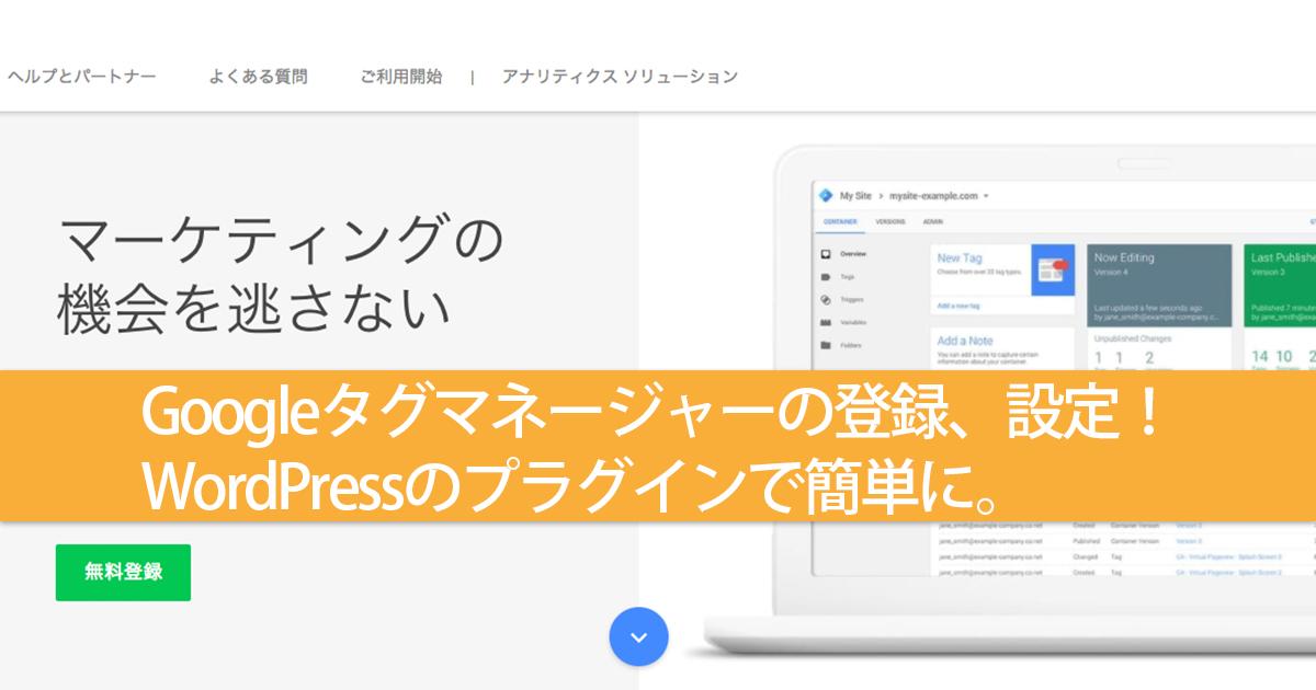 簡単!GoogleタグマネージャーをWordPressに設定する手順