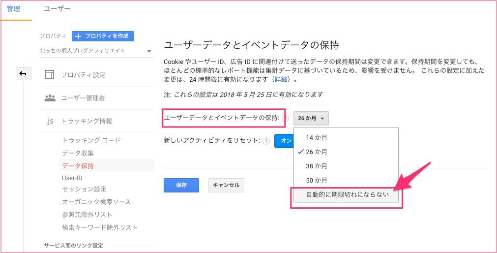 Googleアナリティクスの「データ保持」期間を26ヶ月から変更する方法。