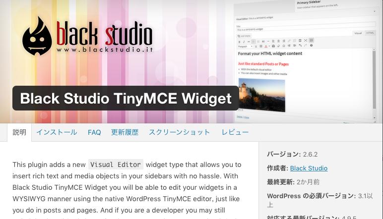 ウィジェットで記事投稿画面と同じ編集が出来る!Black Studio TinyMCE Widgetの使い方