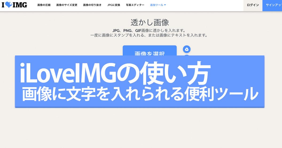 iLoveIMG 画像に文字入れが簡単に出来る無料ツール(Mac、Windows両方)