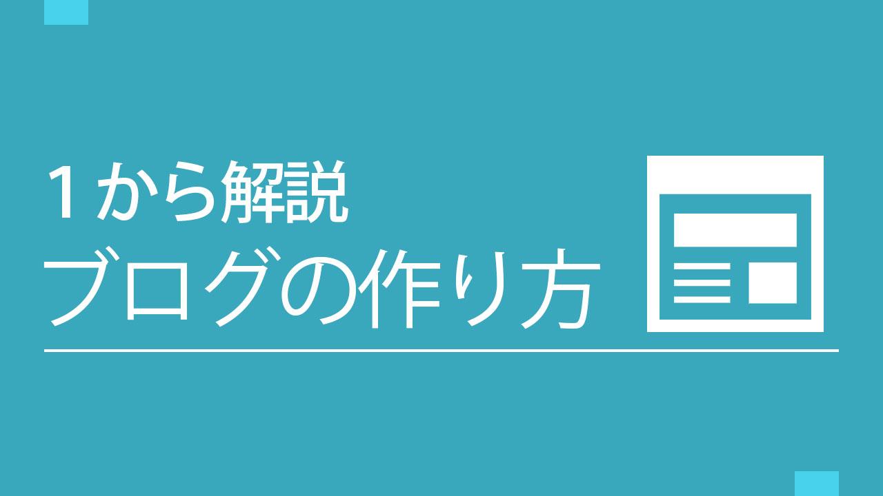 【初心者向け】ブログの作り方講座(始め方)