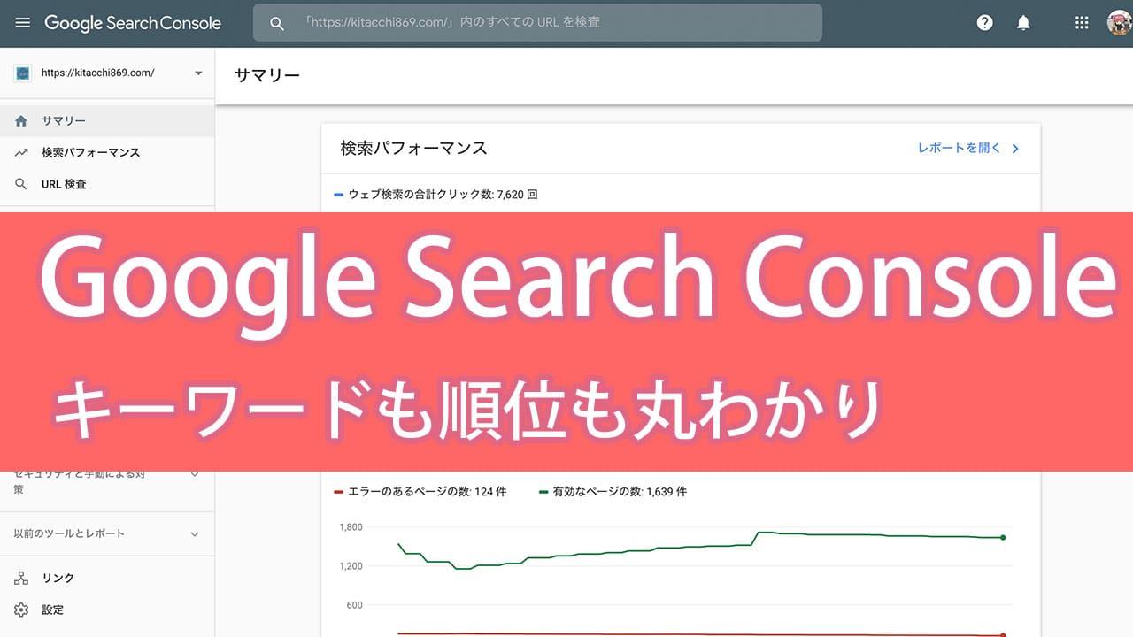 Google Search Consoleで検索順位やキーワードを調べる方法