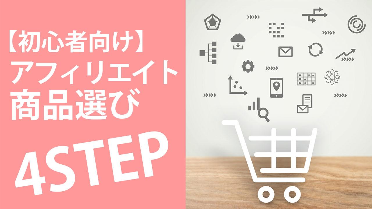 ブログ初心者向け、簡単なアフィリエイト商品の選び方を4ステップで解説