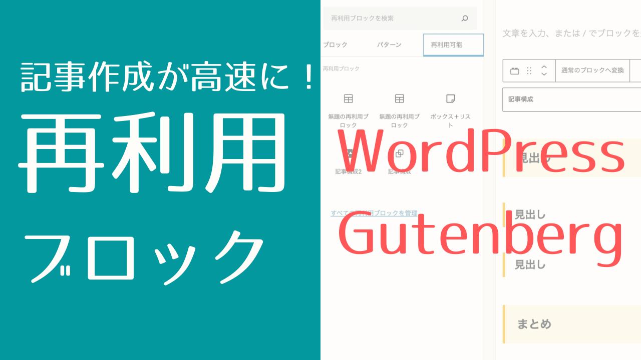WordPressの再利用ブロックの使い方【記事作成高速化!】